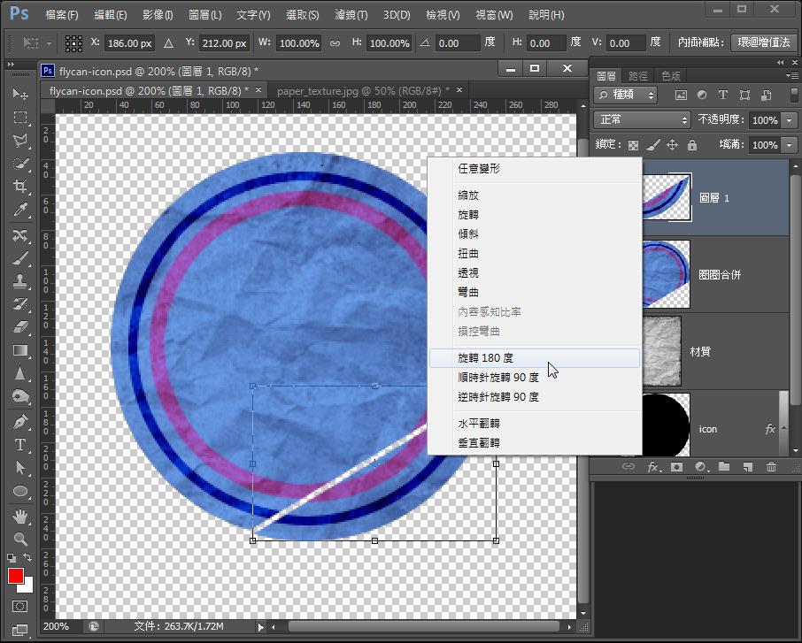 Photoshop 影像設計  - 【 Photoshop 入門教學 】– 圓紙折角 icon 製作 - fly-77