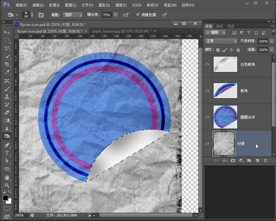 Photoshop 影像設計  - 【 Photoshop 入門教學 】– 圓紙折角 icon 製作 - fly-82