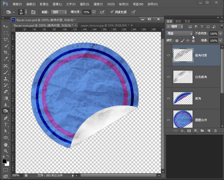 Photoshop 影像設計  - 【 Photoshop 入門教學 】– 圓紙折角 icon 製作 - fly-84