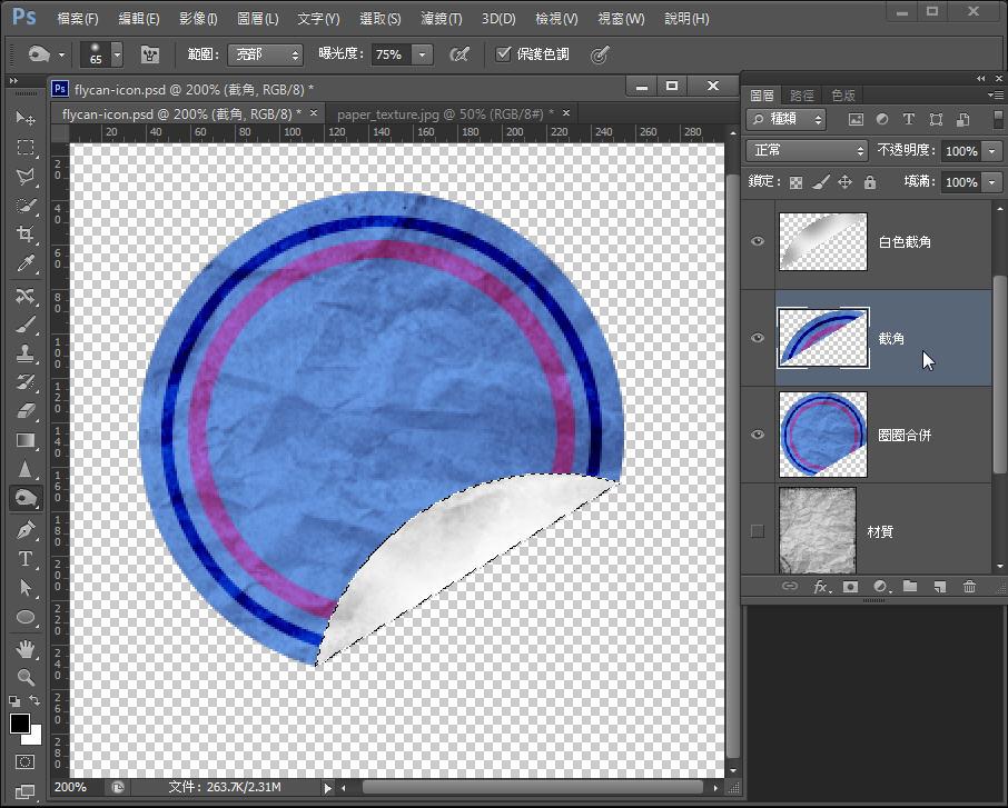 Photoshop 影像設計  - 【 Photoshop 入門教學 】– 圓紙折角 icon 製作 - fly-85