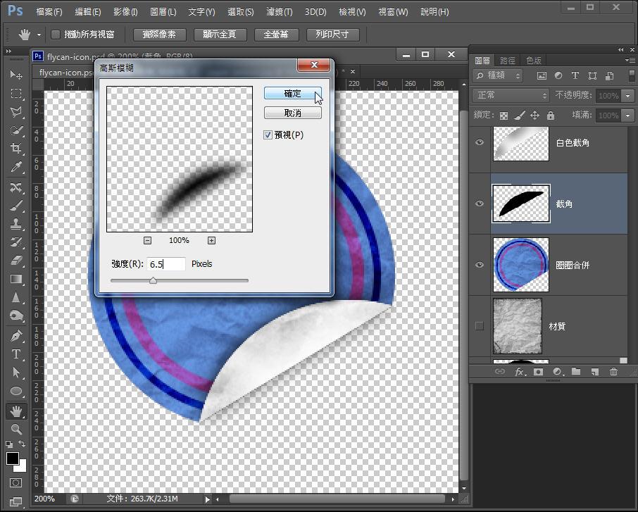 Photoshop 影像設計  - 【 Photoshop 入門教學 】– 圓紙折角 icon 製作 - fly-86