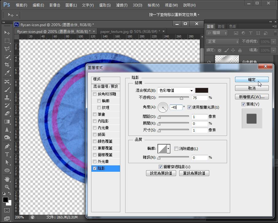 Photoshop 影像設計  - 【 Photoshop 入門教學 】– 圓紙折角 icon 製作 - fly-87