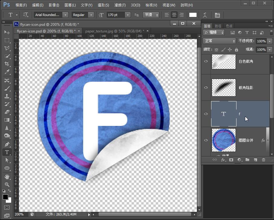 Photoshop 影像設計  - 【 Photoshop 入門教學 】– 圓紙折角 icon 製作 - fly-88