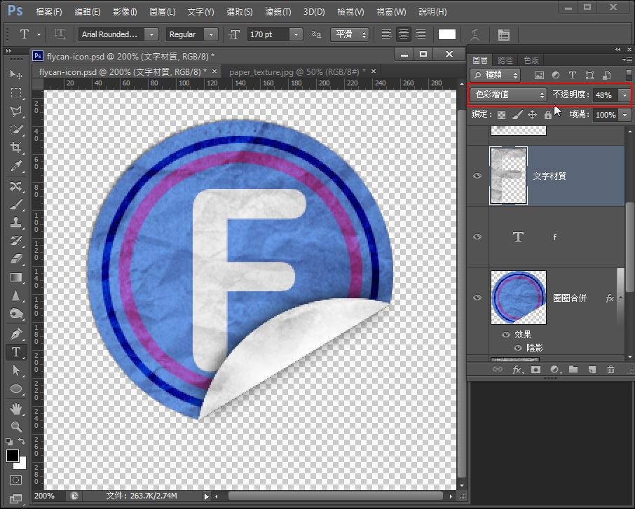 Photoshop 影像設計  - 【 Photoshop 入門教學 】– 圓紙折角 icon 製作 - fly-91