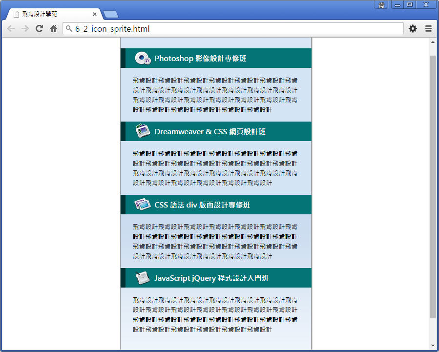 CSS 語法 - 網頁設計  - CSS 教學 - CSS Sprite 網頁優化技巧入門 - FLY-00