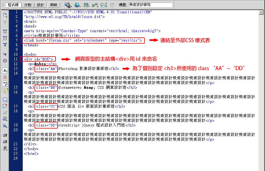 步驟二:附加CSS樣式表,使用id及class