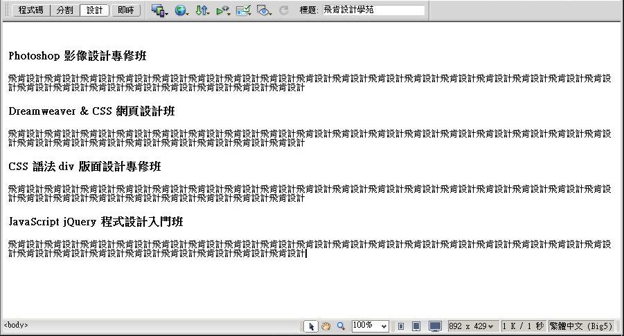 CSS 語法 - 網頁設計  - CSS 教學 - CSS Sprite 網頁優化技巧入門 - FLY-02-1