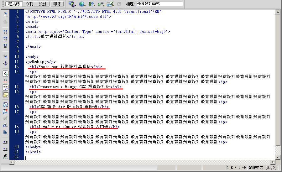 步驟一:新建HTML頁面(程式碼)