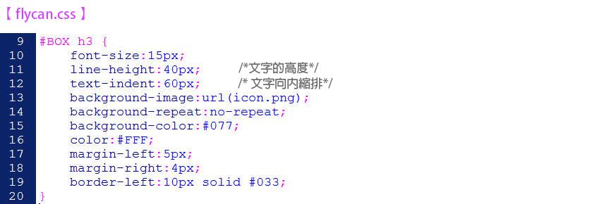 步驟三:CSS語法-<h3>標籤
