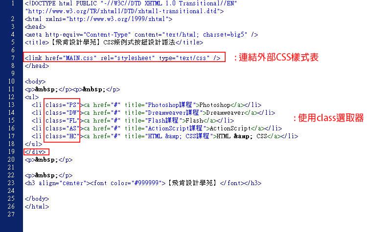 CSS 語法 - 網頁設計  - CSS Sprite 教學 - 條例式按鈕設計 - class
