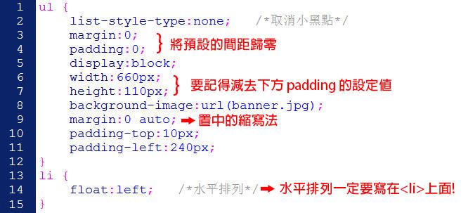 CSS 語法 - 網頁設計  - CSS Sprite 教學 - 條例式按鈕設計 - css-ul-li