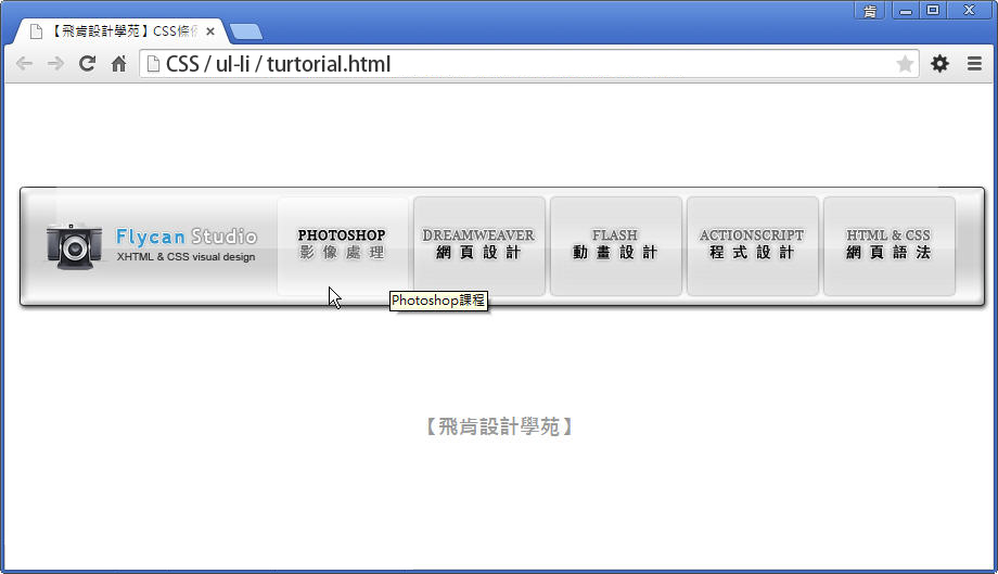 CSS 語法 - 網頁設計  - CSS Sprite 教學 - 條例式按鈕設計 - fly-ok