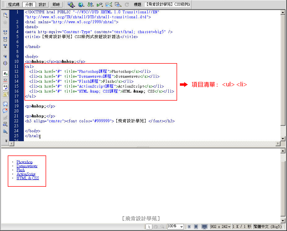 CSS 語法 - 網頁設計  - CSS Sprite 教學 - 條例式按鈕設計 - ul-li-htm
