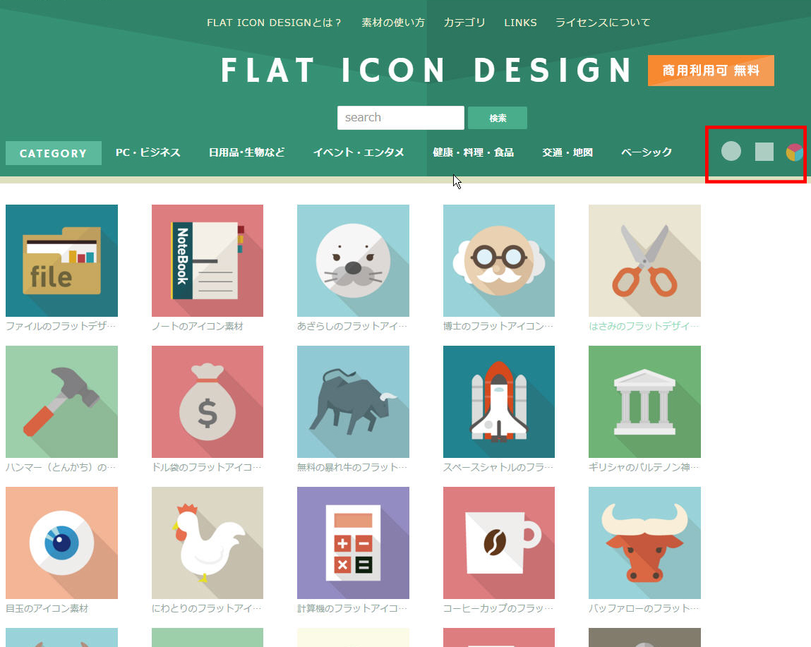 flat-icon-design-adjust