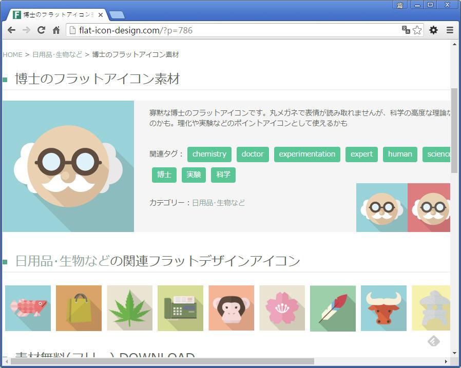 Free Resource 好康報報  - 【好站報報】 日本「FLAT ICON DESIGN」免費資源網站 - AG-0002