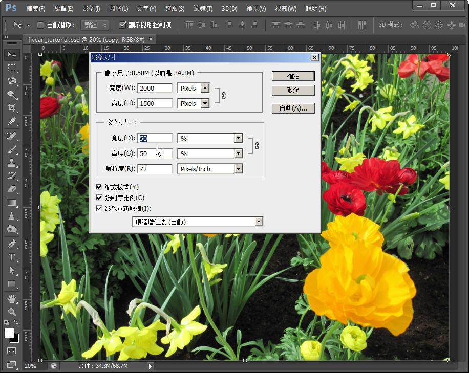 Photoshop 影像設計  - 【 Photoshop 入門教學 】– 簡易萬花筒圖案製作 - 1-003
