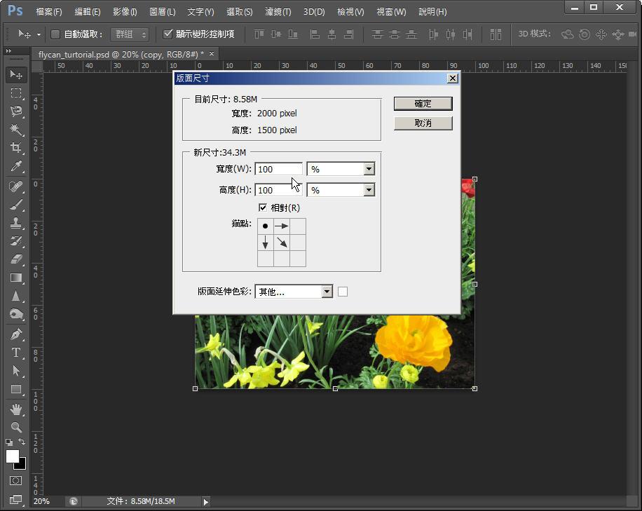 Photoshop 影像設計  - 【 Photoshop 入門教學 】– 簡易萬花筒圖案製作 - 1-004