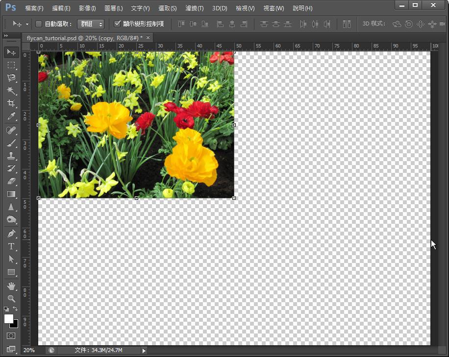 Photoshop 影像設計  - 【 Photoshop 入門教學 】– 簡易萬花筒圖案製作 - 1-005
