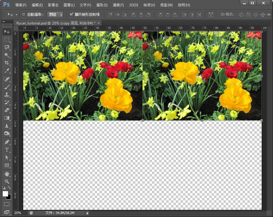 Photoshop 影像設計  - 【 Photoshop 入門教學 】– 簡易萬花筒圖案製作 - 1-007