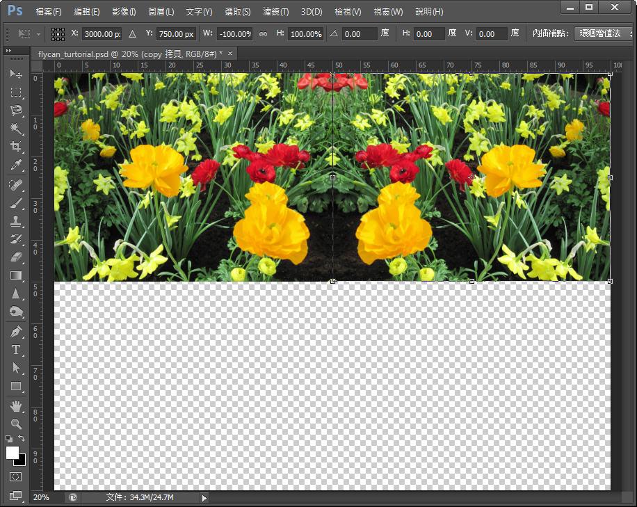 Photoshop 影像設計  - 【 Photoshop 入門教學 】– 簡易萬花筒圖案製作 - 1-009