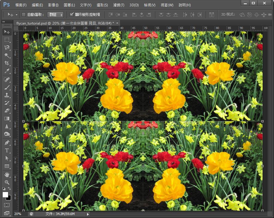 Photoshop 影像設計  - 【 Photoshop 入門教學 】– 簡易萬花筒圖案製作 - 1-010