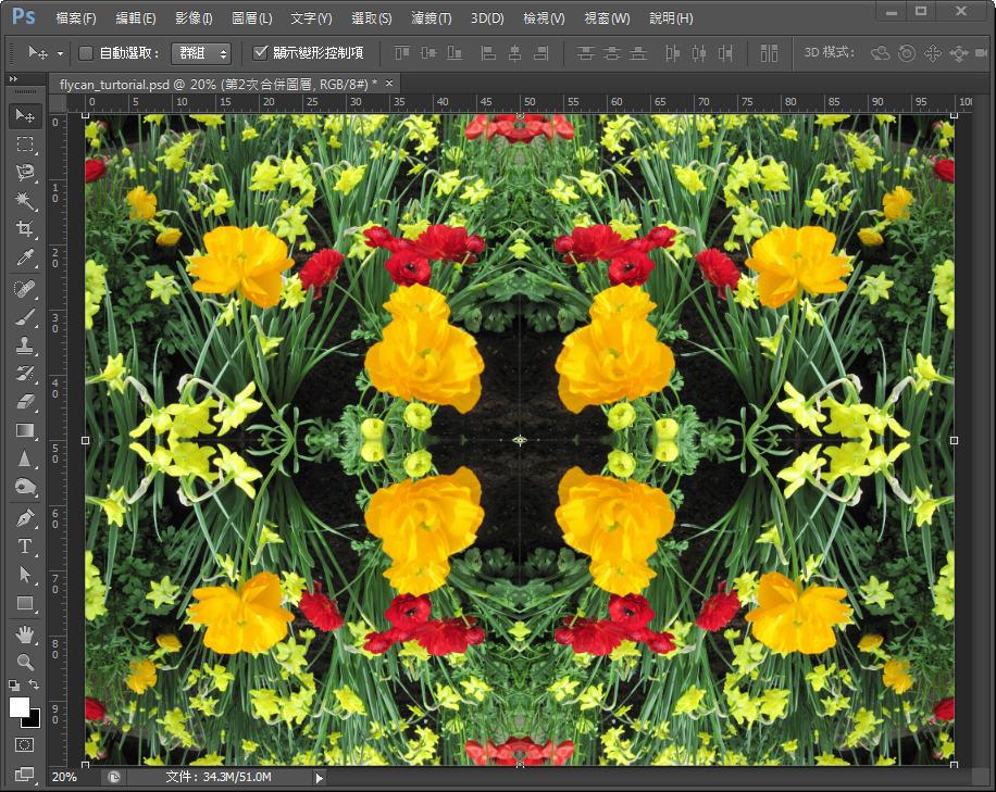 Photoshop 影像設計  - 【 Photoshop 入門教學 】– 簡易萬花筒圖案製作 - 1-012