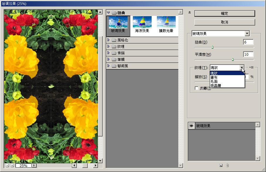 Photoshop 影像設計  - 【 Photoshop 入門教學 】– 簡易萬花筒圖案製作 - 1-015