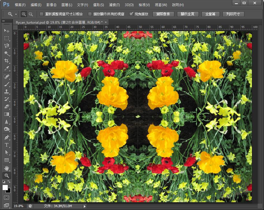 Photoshop 影像設計  - 【 Photoshop 入門教學 】– 簡易萬花筒圖案製作 - 1-017