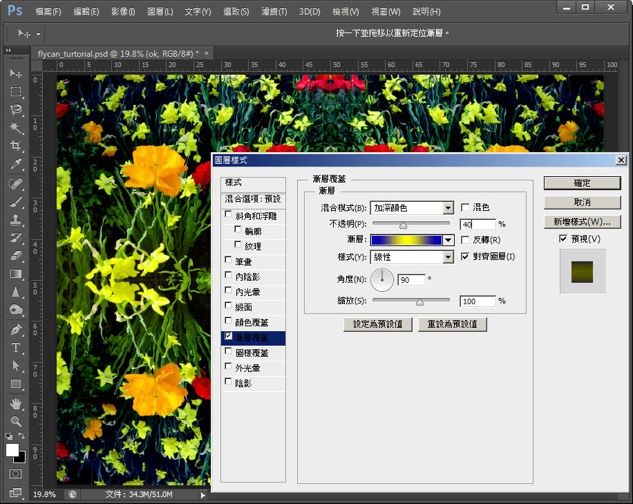 Photoshop 影像設計  - 【 Photoshop 入門教學 】– 簡易萬花筒圖案製作 - 1-020