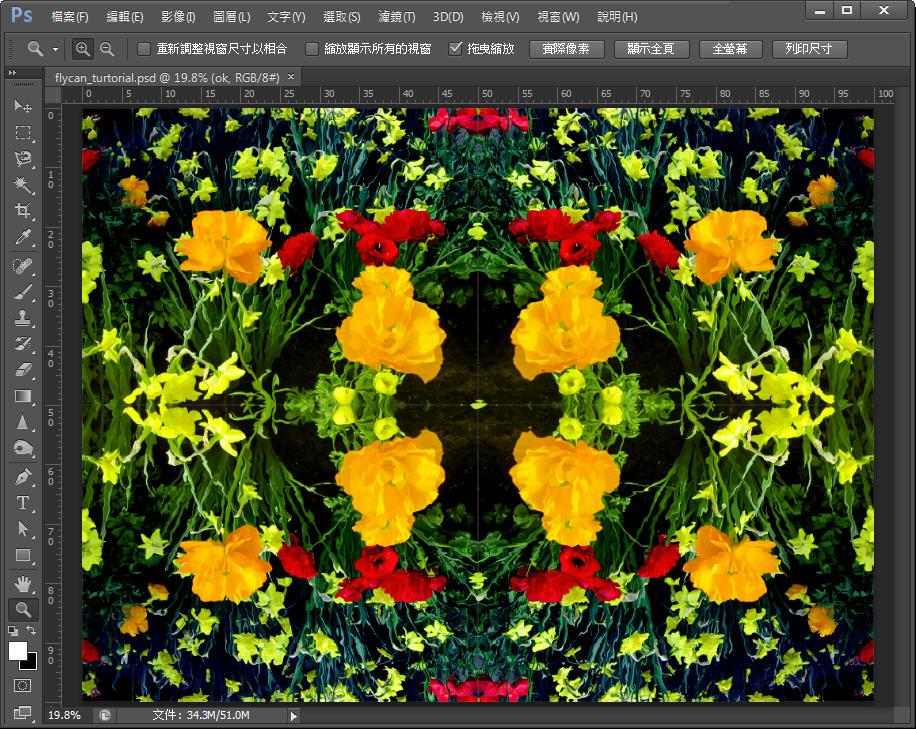 Photoshop 影像設計  - 【 Photoshop 入門教學 】– 簡易萬花筒圖案製作 - 1-021