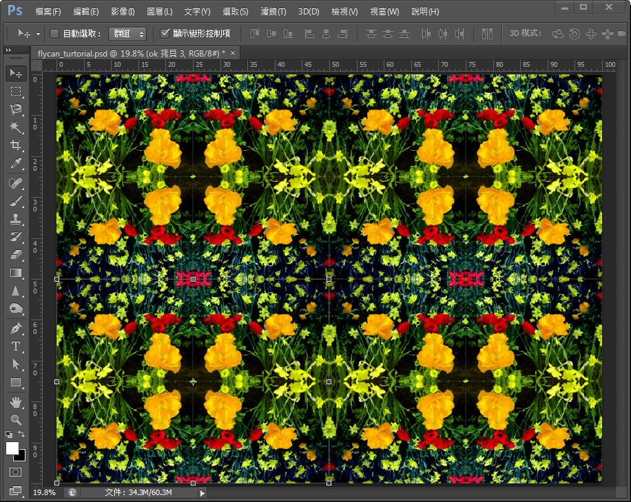 Photoshop 影像設計  - 【 Photoshop 入門教學 】– 簡易萬花筒圖案製作 - 1-022