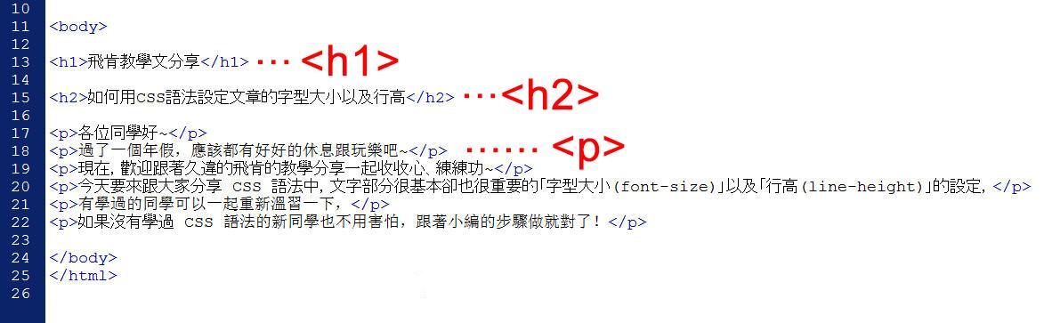 CSS 語法 - 網頁設計  - CSS 教學 - 基本文字設定 : font-size 與 line-height - p1