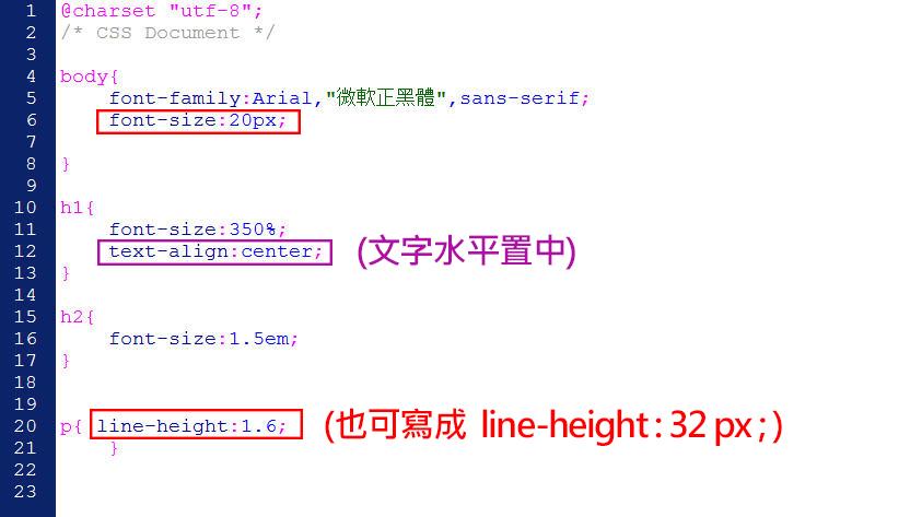 CSS 語法 - 網頁設計  - CSS 教學 - 基本文字設定 : font-size 與 line-height - p7_1