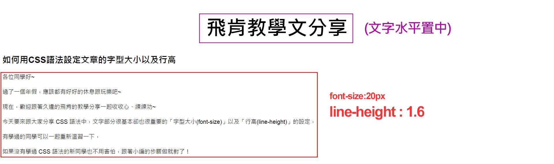 CSS 語法 - 網頁設計  - CSS 教學 - 基本文字設定 : font-size 與 line-height - p8_2