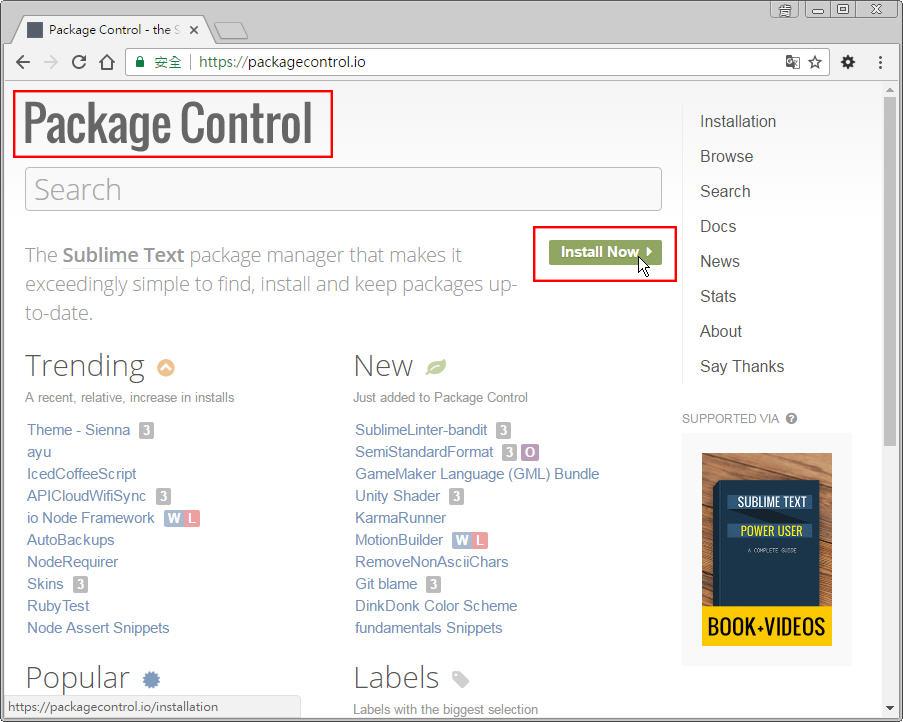 Free Resource 好康報報  - 教學:淺談 Sublime Text 的安裝設定及入門操作 - [ 上篇 ] - sub-05
