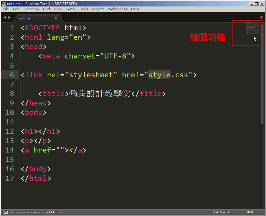 Free Resource 好康報報  - 教學:淺談 Sublime Text 的安裝設定及入門操作 – [ 下篇 ] - sub-27