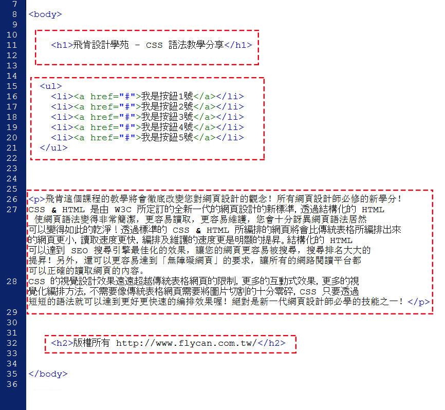 CSS 語法 - 網頁設計  - CSS 教學 – 單欄式網頁版型設計 - text-000-html0