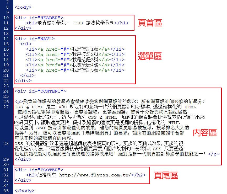 CSS 語法 - 網頁設計  - CSS 教學 – 單欄式網頁版型設計 - text-000-html1