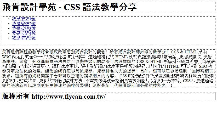 CSS 語法 - 網頁設計  - CSS 教學 – 單欄式網頁版型設計 - text-001