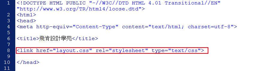 CSS 語法 - 網頁設計  - CSS 教學 – 單欄式網頁版型設計 - text-002_ok
