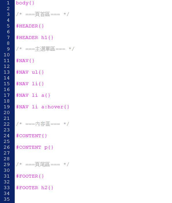 CSS 語法 - 網頁設計  - CSS 教學 – 單欄式網頁版型設計 - text-003