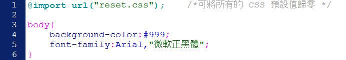 CSS 語法 - 網頁設計  - CSS 教學 – 單欄式網頁版型設計 - text-005