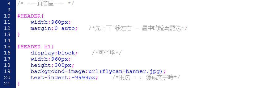 CSS 語法 - 網頁設計  - CSS 教學 – 單欄式網頁版型設計 - text-006