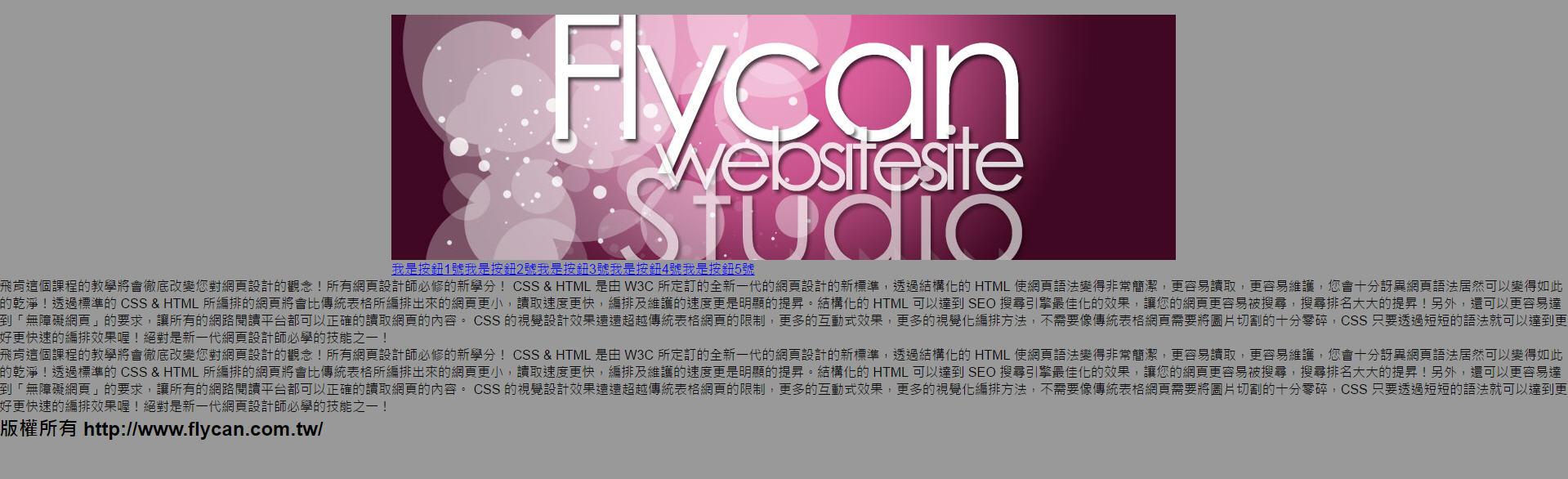 CSS 語法 - 網頁設計  - CSS 教學 – 單欄式網頁版型設計 - text-011-1