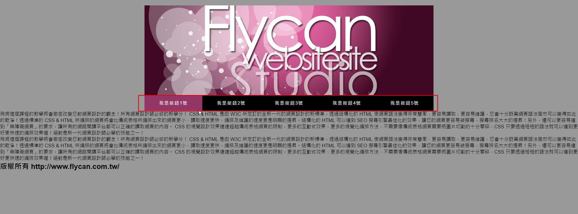 CSS 語法 - 網頁設計  - CSS 教學 – 單欄式網頁版型設計 - text-012