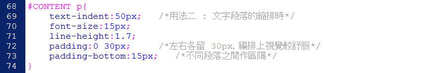 CSS 語法 - 網頁設計  - CSS 教學 – 單欄式網頁版型設計 - text-015