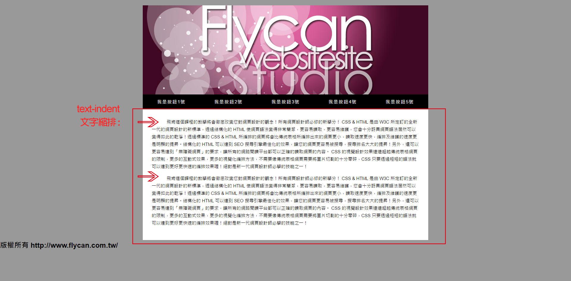 CSS 語法 - 網頁設計  - CSS 教學 – 單欄式網頁版型設計 - text-016