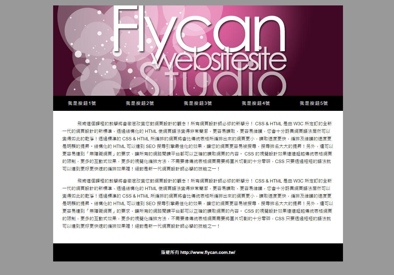 CSS 語法 - 網頁設計  - CSS 教學 – 單欄式網頁版型設計 - text-019