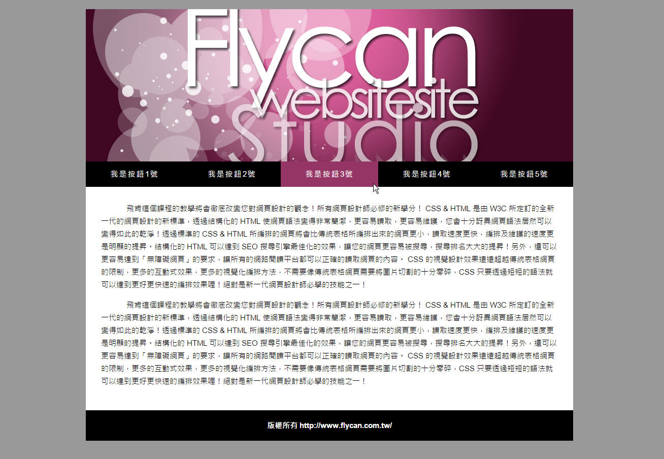 CSS 語法 - 網頁設計  - CSS 教學 – 單欄式網頁版型設計 - text-020