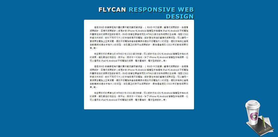 CSS 語法 - 網頁設計  - CSS教學分享文 - 固定背景圖之語法練習 - ok17-1